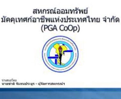 เรียนสมาชิกสหกรณ์ออมทรัพย์มัคคุเทศก์อาชีพแห่งประเทศไทย