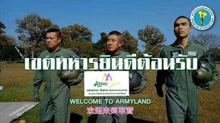 Army land! แหล่งท่องเที่ยวใหม่ในค่ายทหาร