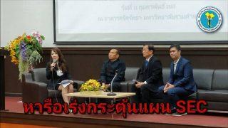 กระตุ้นแผน SEC! สุดยอดผู้บริหารการท่องเที่ยว จับมือร่วมพัฒนาการท่องเที่ยวอันดามันสู่อ่าวไทย