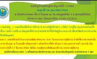 ประกาศ! สมาคมมัคคุเทศก์อาชีพแห่งประเทศไทย เปิดลงทะเบียนรับการเยียวยาจากภาครัฐ ในกรณีวิกฤตโรคระบาด