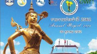 Ebook ครบรอบ 44 ปี สมาคมมัคคุเทศก์อาชีพแห่งประเทศไทย