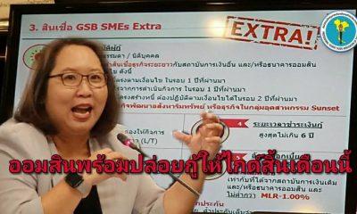 ฟังชัดๆ! ออมสินแจงโครงการสินเชื่อ SMEs Extra ไม่ตรวจสอบเครดิต พร้อมปล่อยกู้ให้ไกด์สิ้นเดือนนี้