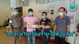 น้ำใจคนไทย! พนง.บริษัทเอกชน ลงขันมอบถุงยังชีพช่วยหมอนวดแผนไทยฝ่าวิกฤติโควิด-19