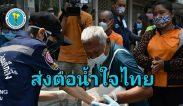 ส่งต่อน้ำใจไทย! พี่ปุ๊ อัญชลี-มูลนิธิป่อเต็กตึ๊ง ตั้งจุดแจกข้าว สู้ภัยโควิด-19