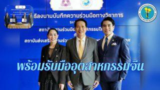 Upskill 5G! ส.อ.ท.เสริมแกร่ง SMEs สอนภาษา-ทักษะวิชาชีพออนไลน์ฟรีให้ ปชช.ทำการตลาดในจีน