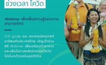 พบแนวคิดใหม่และเตรียมความพร้อมสำหรับมัคคุเทศก์ไทย หลังวิกฤตโควิด