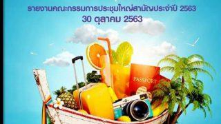 30 ตุลาคม 2563 วันประชุมใหญ่สามัญประจำปี 2563 ณ โรงแรม เดอะ เบอร์เคลีย์ ประตูน้ำ และครบรอบ 45 ปี สมาคมมัคคุเทศก์อาชีพแห่งประเทศไทย