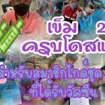 ไกด์ไทยพร้อมรับทัวร์แล้ว##### สมาชิกมัคคุเทศก์ไทย 90 คนแรกได้รับวัคซีนป้องกันโรคโควิด-19 ครบโดสแล้ว 2 เข็ม