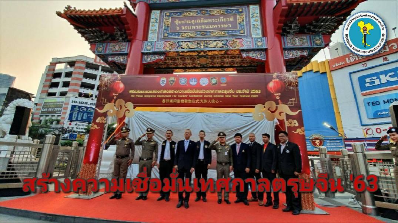 สร้างความเชื่อมั่น! รมว.ท่องเที่ยวฯ ปล่อยแถวระดมช่วงเทศกาลตรุษจีน ปี'63