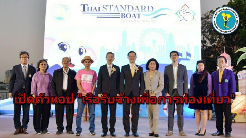 """เปิดตัวยิ่งใหญ่! นายกมัคคุเทศก์ฯ ร่วมงานเปิดตัวแอปพลิเคชัน """"Thai Standard Boat"""" เรือรับจ้างเพื่อการท่องเที่ยว"""
