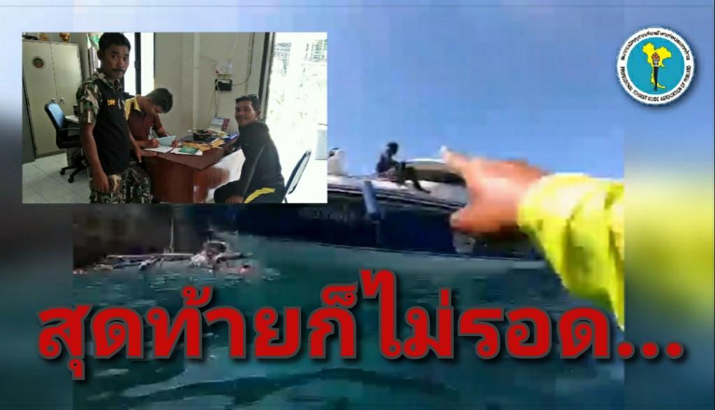 รวบแล้ว! พขร.เรือทัวร์จีนฐานฝ่าฝีนคำสั่งปล่อย นทท.ให้อาหารปลา