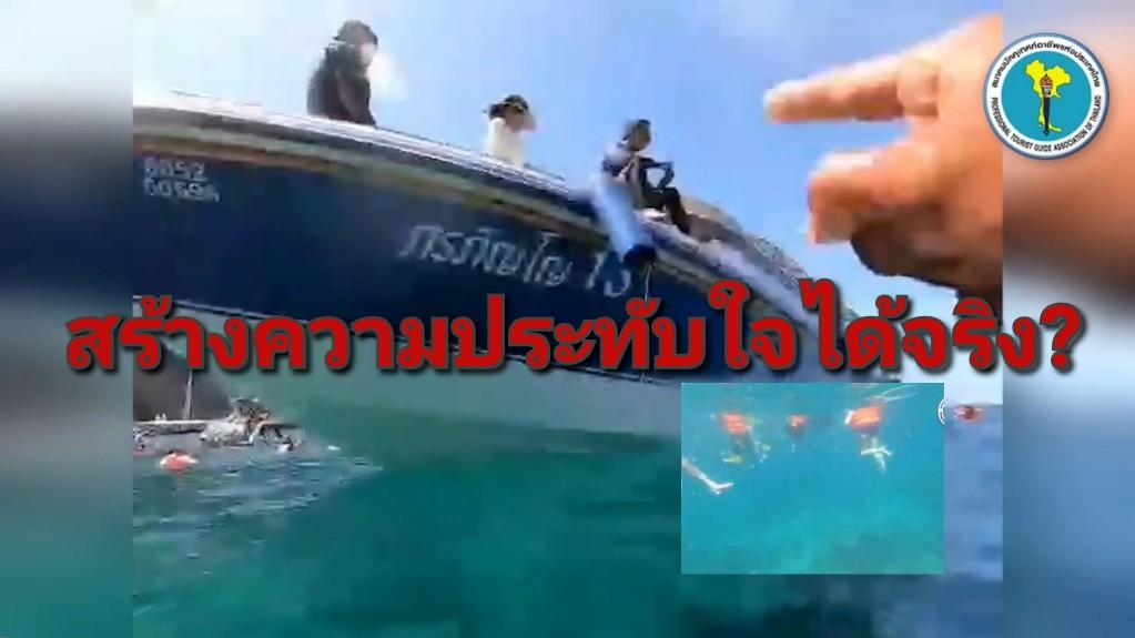 ฉาวอีก! แฉเรือทัวร์จีนให้อาหารปลาที่เกาะพีพีหวังดึง นทท.