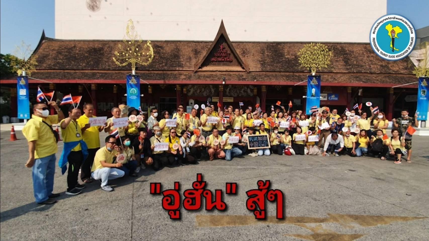 """รวมใจเป็นหนึ่ง! ไกด์ไทยร่วมส่งกำลังใจให้ชาวอู่ฮั่น สู้วิกฤติไวรัส """"โคโรนา"""""""
