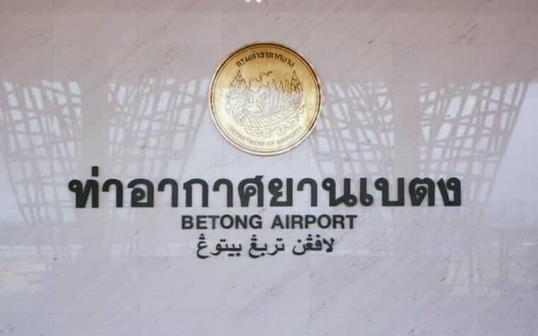 สนามบิน เบตง เปิดให้บริการแล้ว