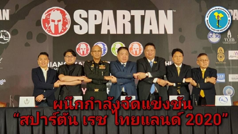 """ประกาศศักดา! 5 องค์กรรัฐผนึกกำลัง ดึงลิขสิทธิ์ """"สปาร์ตัน เรซ"""" มาจัดที่ไทย 3 ปี"""