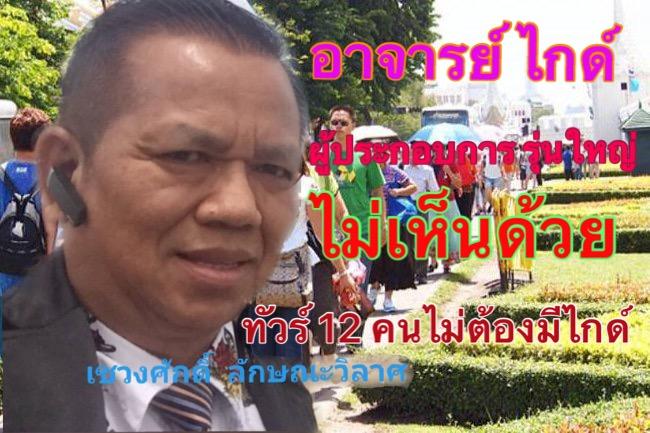 """มัคคุเทศก์และผู้ประกอบการทัวร์ รุ่นใหญ่ """"อดีตผู้ร่วมก่อตั้งสภาอุตสาหกรรมท่องเที่ยวแห่งไทย (ผู้ไม่เห็นด้วยกับการประกาศนักท่องเที่ยวไม่เกิน 12 คนไม่ต้องใช้ไกด์)"""