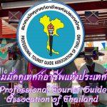 """สมาคมมัคคุเทศก์อาชีพแห่งประเทศไทยร่วมกับประชาคมตลาดน้ำตลิ่งชัน จัดกิจกรรม """" เทศกาลของกินของใช้ไกด์ไทยสู้ภัยโควิด-19@ตลาดน้ำตลิ่งชัน """"  ทุกวันเสาร์อาทิตย์ 20 มีนาคมถึง 25 เมษายน 2564 ตั้งแต่เวลา 08.00 นถึง 17.00 น  h"""