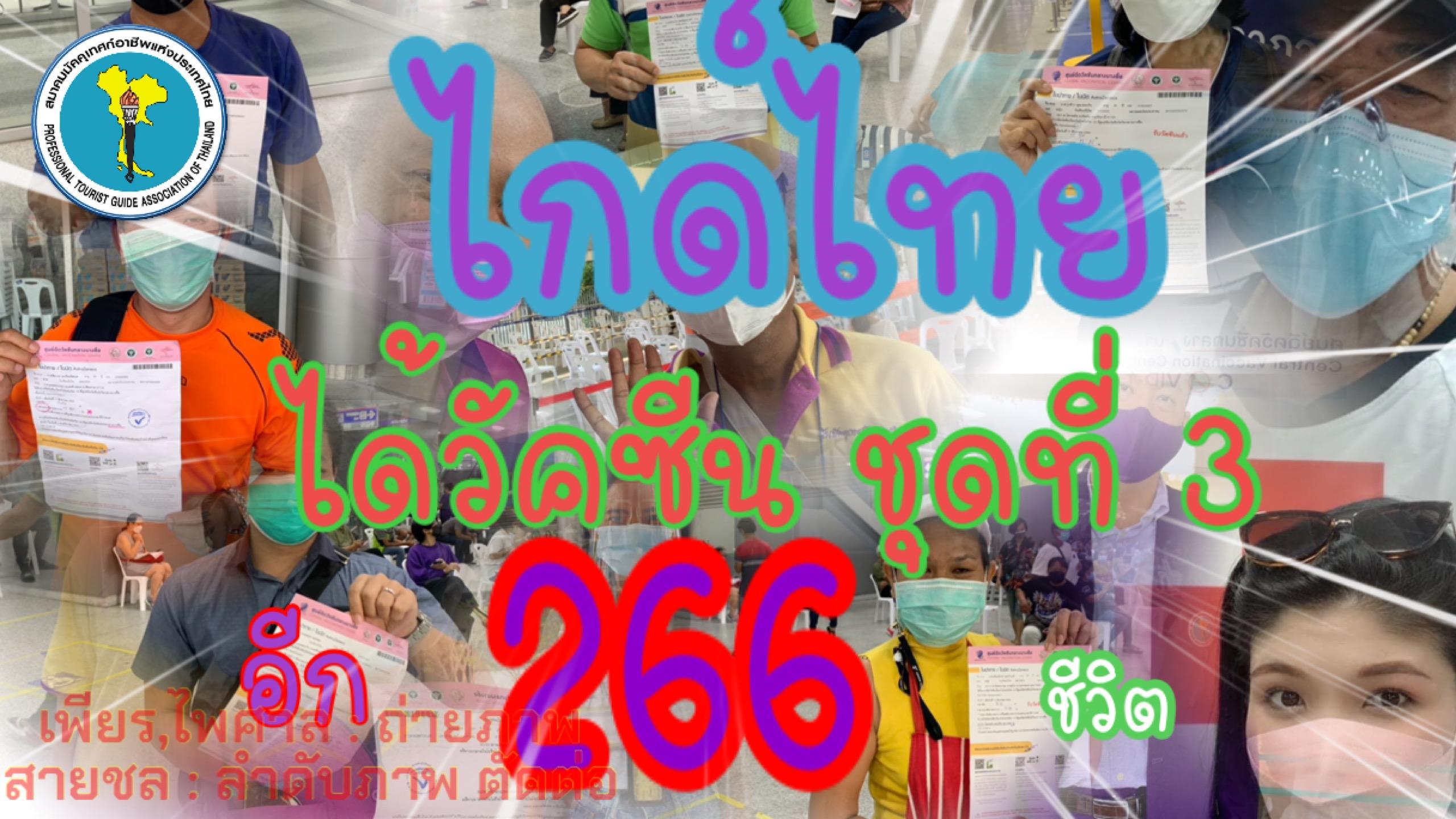 ล็อต 3  สมาคมมัคคุเทศก์อาชีพแห่งประเทศไทยประสาน  กระทรวง สธ  กรมควบคุมโรค ขอวัคซีนฉีดไกด์ อีก 266 คน